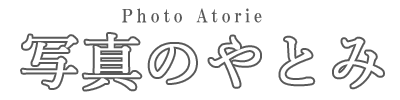 写真社やとみ|愛知県田原市にある写真館